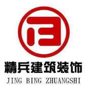 安庆精兵装饰工程有限公司