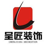 廣州呈匠裝飾工程有限公司