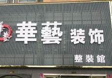 公安縣華藝建筑裝飾工程有限公司