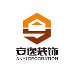 济宁安逸装饰工程有限公司
