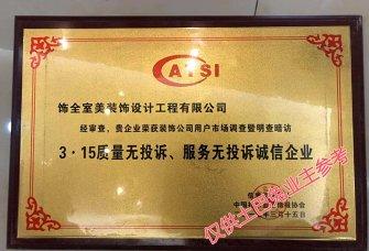 徐州饰全室美装饰设计工程有限公司资质证明