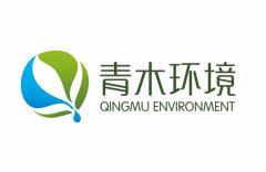 山东青木环境工程有限公司