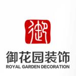 湘潭市御花園裝飾設計工程有限責任公司