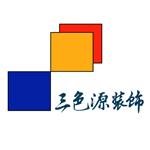 清远市三色源装饰工程有限公司