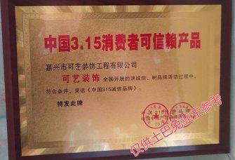 鹰潭市余江区元亨设计装饰有限责任公司资质证明