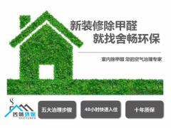 上海舍畅环保科技有限公司济南分公司