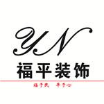 蕪湖福平裝飾工程有限公司