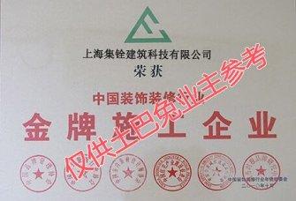 上海集铨建筑科技有限公司资质证明