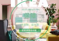 长沙喜乐地装饰设计工程有限公司