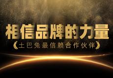 深圳市佳美域品牌装饰设计工程有限公司