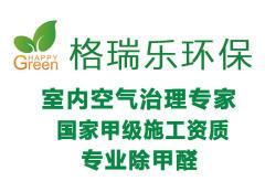 荆州市格瑞乐环保有限公司