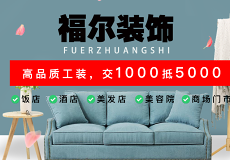 沈陽福爾裝飾工程有限公司渾南分公司