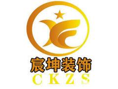 邯郸市邯山区宸坤装饰工程有限公司