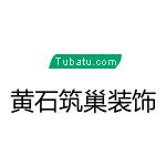 黃石筑巢裝飾工程有限公司
