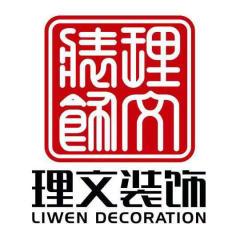 桂林首信理文裝飾設計工程有限公司