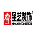 蚌埠市星藝閬品建筑裝飾有限公司