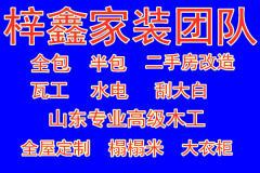 抚顺市顺城区梓鑫装饰材料店