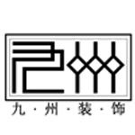 舒城九州裝飾工程有限公司