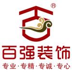 廣東百強裝飾有限公司