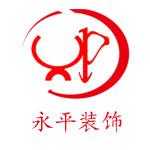 唐山永平裝飾有限公司