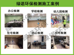 杭州绿诺室内环境治理有限公司