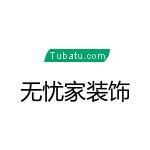 鷹潭市無憂家裝飾工程有限公司