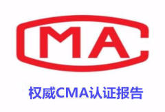 杭州環檢檢測科技有限公司
