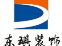 曲靖市东琪装饰设计工程有限公司