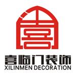 珠海喜临门装饰设计有限公司
