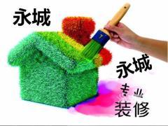 枣庄市永城建筑服务
