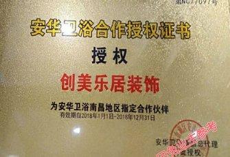 徐州叶锦装饰工程有限公司资质证明
