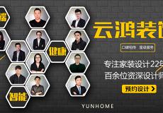 溫州云鴻裝飾工程有限公司