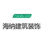 怀安县海纳建筑工程有限公司