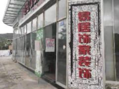 南充市順慶區易居飾家裝飾有限公司
