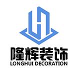 浙江隆辉装饰工程有限公司