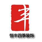 重慶市恒豐四季裝飾工程有限公司廣安分公司
