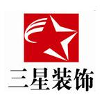 漳州市三星裝飾工程有限公司