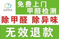 宜春怡然环保科技有限公司