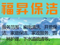河源市福昇保洁有限公司