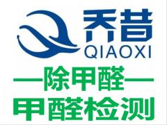 上海乔昔环境工程有限公司
