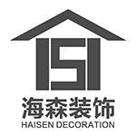 固始縣海森裝飾工程設計有限公司