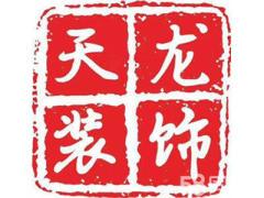 衡水天龙建筑装饰工程有限公司