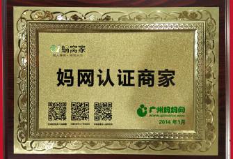 霍邱县居之艺装饰有限公司资质证明