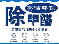 海南荃洁环保有限公司