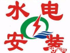 刘师傅专业水电暖