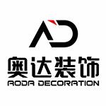 南京奧達裝飾工程有限公司