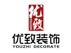廣州優致裝飾