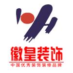 安徽徽皇建筑装饰工程有限公司