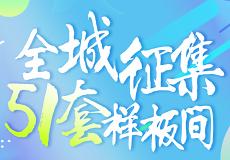 北京三好同創裝飾設計有限公司