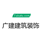齐齐哈尔市广建建筑装饰工程有限公司